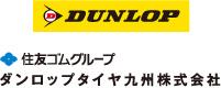 ダンロップタイヤ九州株式会社