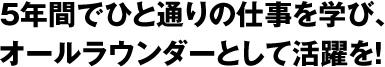 グローバル品質を九州・沖縄の皆様へ